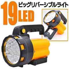 強力&多機能 スタンド付 19灯LEDビッグライト ledライト