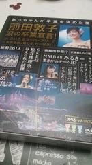 前田敦子 涙の卒業宣言!スペシャルBOX  定価18900円
