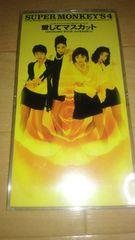 廃盤レアCDシングル!SUPER MONKEY'S4「愛してマスカット」☆