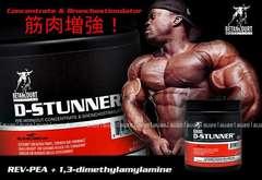 超強力!ベタンコートDスタナー筋肉増強/BETANCOURTディスタナー/プロテインクレアチン