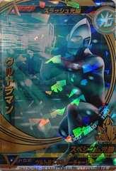 大怪獣ラッシュ★U2弾【SR】ウルトラマン
