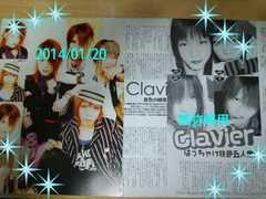 2004〜05年Clavier切抜&フライヤー◆まゆ/Rei/風弥在籍時即決