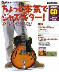 ギターマガジン ちょっと本気でジャズギター!CD付 切手払いOK