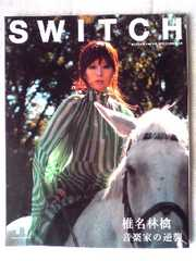 SWITCH 2014.11月号 vol.32★椎名林檎
