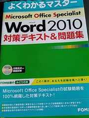 ★よくわかるマスターWord2010対策テキスト&問題集※送込み♪