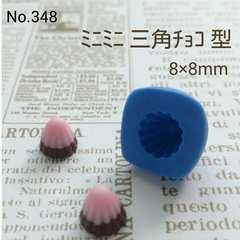 スイーツデコ型◆ミニミニ三角チョコ◆ブルーミックス・レジン・粘土