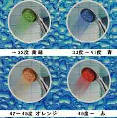 温度によりカラー変色シャワーヘッド 【限定1送料こみ】