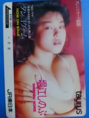 堀江しのぶ(タンゴ)JR東日本オレンジカード-新品未使用