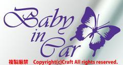 BabyinCar/�X�e�b�J�[��(C/���@�C�I���b�g)�x�r�[�C���J�[17