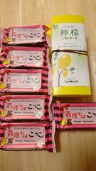 現品限り静岡限定レア★バレンタイン義理ちょこっこ+レモンケーキ詰め合わせ