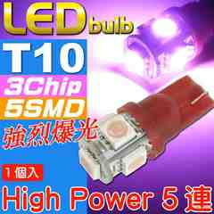 T10 LEDバルブ5連砲弾型ピンク1個 3Chip5SMD as330