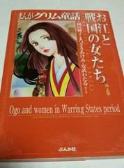 グリム童話★お江と戦国の女たち