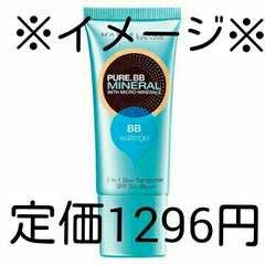 メイクアップベース☆ピュアミネラルBBウォータージェル[02ミディアムベージュ]定価1296円