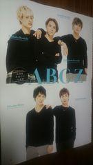 A.B.C-Z TVnavi SMILE Vol.23 切り抜き3P