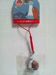 カピバラさん京都限定よじよじ京都タワーねつけストラップ 新品