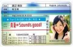 ラミ 免許証カード●AKB48●渡辺麻友 真夏のSounds good!