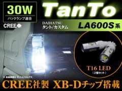 TANTO タントカスタム LA600S バックランプ CREE LED 30W効率 T16 2個セット