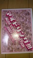 アイドリング!!! DVD music video collection 2007-2009