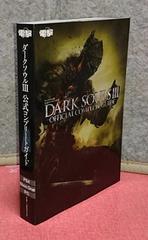 攻略本] PS4&XboxOne&PC/ダークソウル�V公式コンプリートガイド