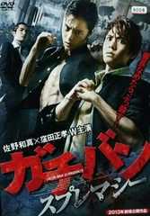 中古DVD ガチバン スプレマシー 佐野和真 窪田正孝