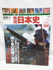 1610 週刊再現日本史 関ヶ原の死闘八時間