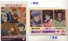銀魂ZZ★トレカ Z-088 新ヒロイン投票用紙カード