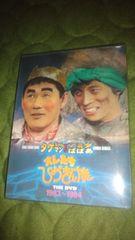 オレたちひょうきん族THE DVD1983〜1984!北野武&明石家さんま