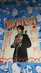 TOKION◆NO.67◆時音◆2008年◆二宮和也(嵐)◆城田優◆勝地涼◆