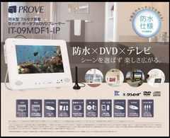 ★防水9型・フルセグ/ワンセグTV搭載・ポータブルDVDプレーヤー