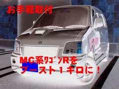 MC系ワゴンRを手軽にブーストアップ!MH系もOK