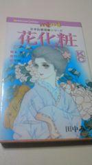 田中みづえ・花化粧・昭和53年発行・お宝・古本・貴重品