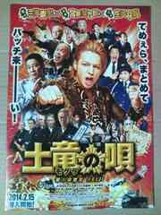 映画「土竜の唄 潜入捜査官REIJI」8P四折りチラシ5枚 生田斗真