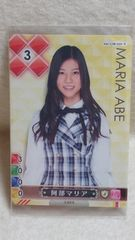 AKB48トレカ/ゲーム&コレクションVol.1/阿部マリア�A