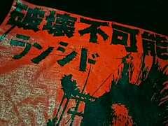 衝撃!初期名作!バウンティーハンター×ランシドコラボTシャツ黒