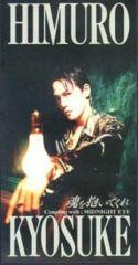 ◆8cmCDS◆氷室京介/魂を抱いてくれ/風の刑事・東京発! 主題歌