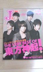 表紙東方神起2010年3月号JJ