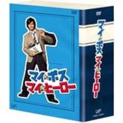 ■DVD『マイボス マイヒーロー DVD-BOX』長瀬智也 手越 新垣結衣