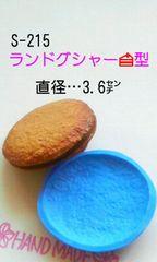 スイーツデコ型◆ランドグシャー◆ブルーミックス・レジン・粘土