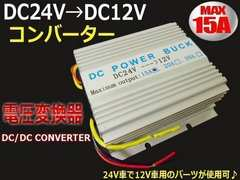 DC/DC�R���o�[�^�[ 24V��12V �d���ϊ��� MAX15A/�ψ���f�R�f�R