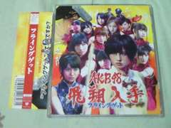 CD+DVD AKB48 フライングゲット Type-A