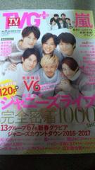 V6キムタクKinKi嵐TVガイドプラス2016年Vol.25