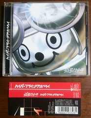 (CD)超飛行少年-スーパーフライングボウイ-☆ハイパーフライングボウイ★