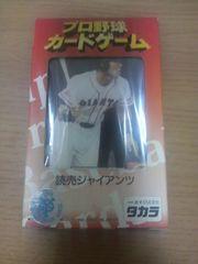 タカラ 野球カードゲーム 1996 読売ジャイアンツ 30枚 未開封�C