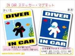 ☆ IN CAR ステッカースキューバダイビング☆ダイバー乗ってます