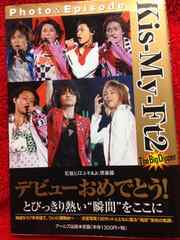 Kis-My-Ft2 フォト&エピソードブック写真集 舞祭組 キスマイ