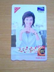 沢口靖子オリジナル図書カード