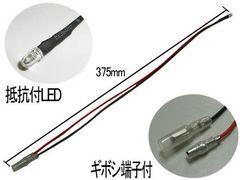 砲弾型 LED 5mm 抵抗器内蔵+端子付 白 30個/24v 配線 抵抗付