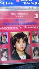 松本潤1999ミニカレンダー