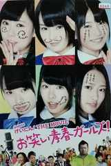 中古DVD NMB48 げいにん!THE MOVIE お笑い青春ガールズ 山本彩