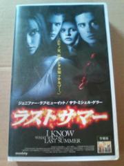 ラストサマー ジェニファー・ラブ・ヒューイット VHS
